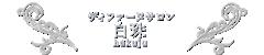 ディファーヌサロン白珠 本店(中川店)